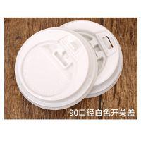 厂价直销 一次性咖啡杯盖 高品质 PS 90MM 热杯盖