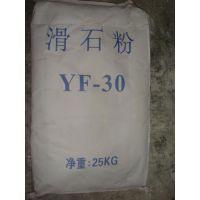厂家直销广西工业级滑石粉 食用滑石粉 药用滑石粉 现货供应