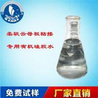 厂家直销 耐高温有机硅树脂 双组份快速固化价格优惠
