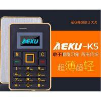 工厂直销 K5超薄微型迷你卡片手机男女款情侣袖珍低辐射