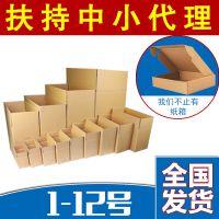 安徽纸箱厂现货40 50 60系列 7层高强度外贸纸箱 七层加厚包装纸箱 可定做
