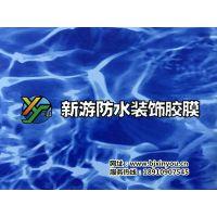 北京供应儿童水上乐园防水装饰胶膜_防水泳池内衬