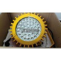 BFE8126 化工厂LED防爆泛光灯