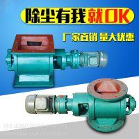 厂家专业定做刚性叶轮给料机星型卸料器价格优惠0317-8092588