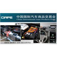 2017中国上海国际汽车商品交易会