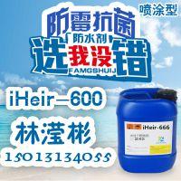 六碳防水剂 艾浩尔iHeir-600防水剂厂家直销