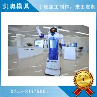 服务机器人塑胶外壳手板加工 CNC手板