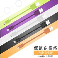 江涵超短快充数据线 充电宝数据线 安卓苹果Type-c数据线