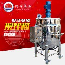 南洋企业立式可移动不锈钢电加热夹层搅拌桶 带变频调速导热油恒温罐