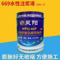 广州昊阳WPU-669水溶性(亲水性)单液型聚氨酯灌浆材料