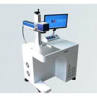 厂家直销电子产品、塑胶壳、金属塑胶配件紫外激光打标机