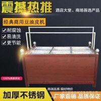中餐店热销仿手工油皮机 成型快易挑皮豆皮机 鲜腐竹油皮机