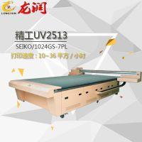 厂家直销精工2513UV打印机 UV平板打印机