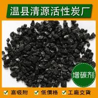煅烧煤质增碳剂直销 上海炼钢厂用煤质增碳剂