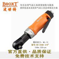 小风炮套筒扳手BOOXT波世特BX-246B气动棘轮扳手3/8风扳机工具包邮