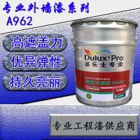A962多乐士专业弹性外墙漆8600涂料批发