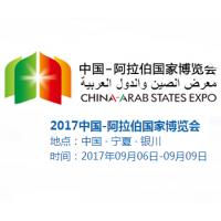 2017中国—阿拉伯国家博览会