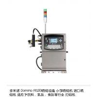 多米诺A系列-A100 小字符墨水喷码机