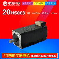 中菱20mm系列两相步进电机4线轴径4mm 轴长16mm 相电流0.5A 电机 ZL20HS002