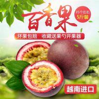 百香果 5斤一级大果鸡蛋果新鲜水果多汁西番莲越南非广西百香果