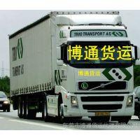 东莞市到四川省成都市物流专线电话15818368941博通货运/全程高速直达/整车包车