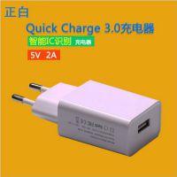批发正白ZBQC01EU01欧规手机充电器快充高通QC3.0 充电器头