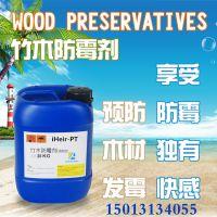 竹木防霉剂 艾浩尔iHeir-PT(喷涂型竹木防霉剂)信誉保证