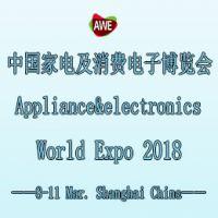 2018中国家电及消费电子博览会(简称:AWE)