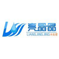 河南亮晶晶水处理设备有限公司