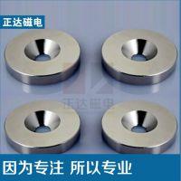 【正达磁电】强磁磁铁 沉孔强力磁 14*3.2*3MM,钕铁硼 强力显示屏磁铁