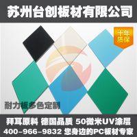 辽宁供应阳光房专用材料高透明PC耐力板抗老化能力强台创品牌