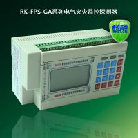 睿控FKSPS-GA剩余电流式电气火灾监控系统监控模块