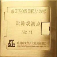 西安沉降观测点保护盒136,59259282