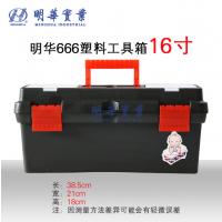 明华牌666#美术工具箱 美术用品箱 大号收纳箱 塑料颜料箱 五金工具箱