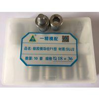 厂家直销高精密橡胶模具超耐磨导柱导套¢18×36