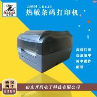 打印机!力码标签机LK-620条码机 服装吊牌水洗布专用机 珠宝标签机