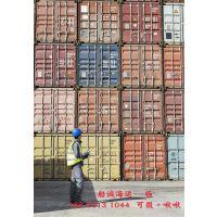船诚海运公司江苏南通到广东广州水运集装箱费用是多少钱可以装多少吨