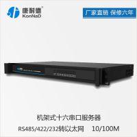 16路串口服务器 485/232转TCP/IP 串口转网口C2000-B2-UJE1601-CB1