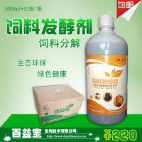 郑州地区供应百益宝饲料发酵剂-统糠发酵饲料技术