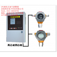 LPG液化石油气报警器