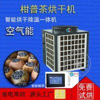 泰保3P茶叶烘干机 铁观音电热箱式烘干设备 热风循环烘箱 整体分体