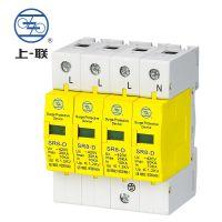 上海上联浪涌保护器SR8-D/4P 10KA防雷一级10KA浪涌保护器正品