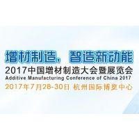 2017中国增材制造大会暨展览会