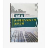 2017版福建省装配式预算定额FJYD-103-2017-福建2017建筑安装定额