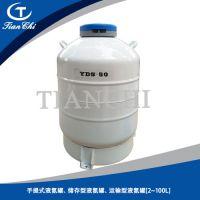 丽江天驰YDS30L贮存型液氮罐价格