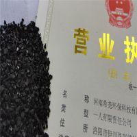 煤质活性炭孔隙结构、良好的化学稳定性和机械强度希尧供应