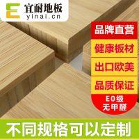 宜耐碳化侧压20mm竹家具板材环保装饰橱柜衣柜桌面台板竹制多层板