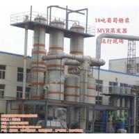 MVR蒸发器原理,MVR蒸发器,青岛蓝清源环保(在线咨询)