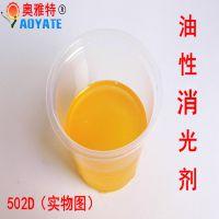 奥雅特油性消光乳 油性哑光剂 油性消光剂505G