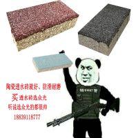 荆门透水砖 透水防滑用地砖 陶瓷透水砖